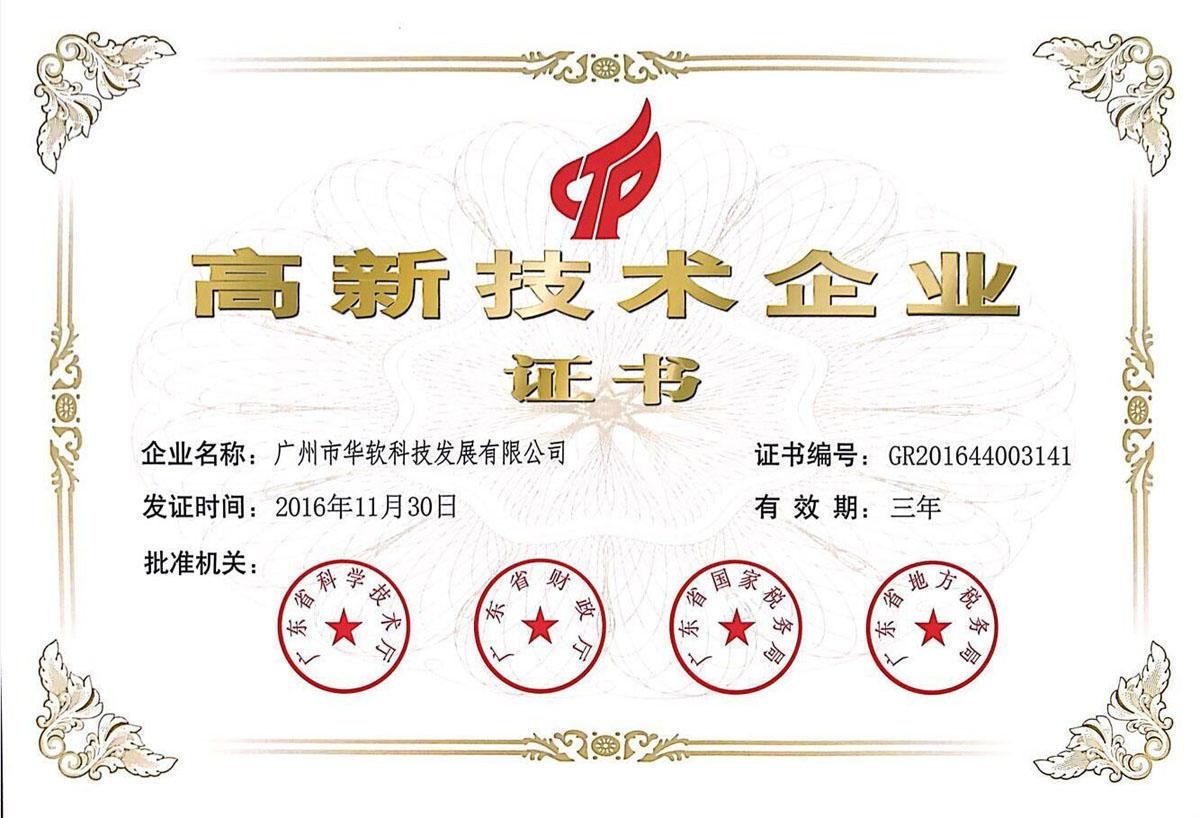 广东华软科技_广州市华软科技发展有限公司