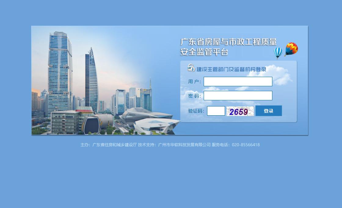 广东华软科技_建设工程质量安全监督管理平台-广州市华软科技发展有限公司